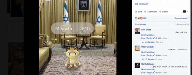 pokemon go bureau president israelien